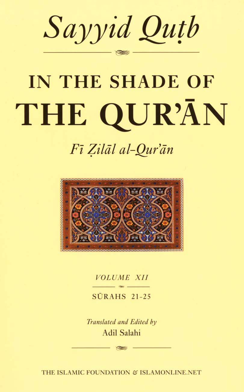 IN THE SHADE OF THE QURAN HB-VOLS 1- 18
